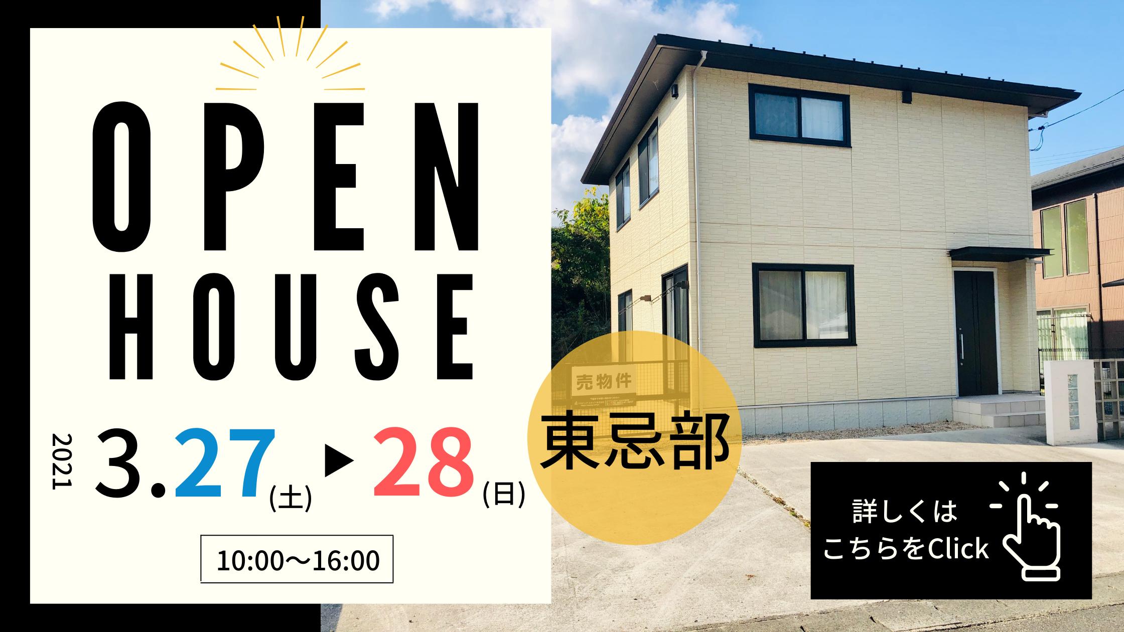 ✨3月27日(土)~28日(日) OPEN HOUSE開催します!!✨